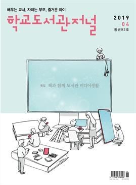 도서 이미지 - 학교도서관저널 2019년 4월호(통권92호)