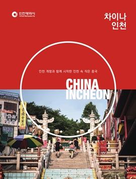 도서 이미지 - 차이나 인천