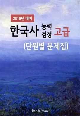 도서 이미지 - 2019년 대비 한국사능력검정 고급 (단원별 문제집)