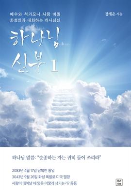 도서 이미지 - 하나님 신부 1