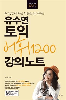 도서 이미지 - 유수연 토익 어휘1200 강의노트