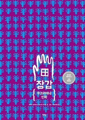 도서 이미지 - 장갑