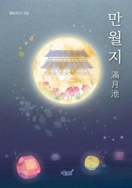 도서 이미지 - 만월지 (滿月池)