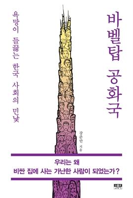 도서 이미지 - 바벨탑 공화국