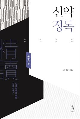 도서 이미지 - 신약정독