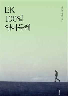도서 이미지 - EK 100일 영어독해