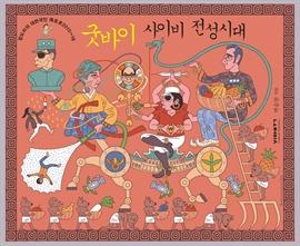 도서 이미지 - 굿바이 사이비 전성시대 2015~2016