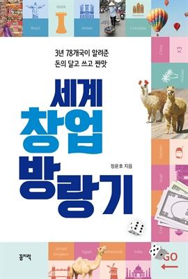 도서 이미지 - 세계 창업 방랑기