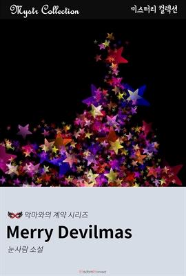 도서 이미지 - 메리 데빌마스 Merry Devilmas