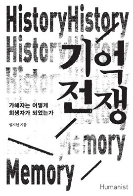 도서 이미지 - 기억 전쟁