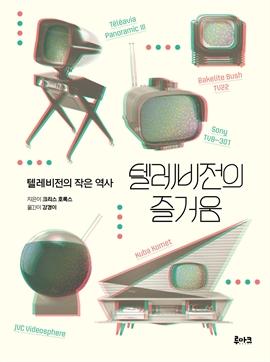 도서 이미지 - 텔레비전의 즐거움
