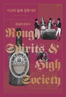 도서 이미지 - 저급한 술과 상류사회
