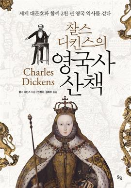 도서 이미지 - 찰스 디킨스의 영국사 산책