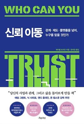 도서 이미지 - 신뢰 이동