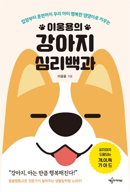 도서 이미지 - 이웅용의 강아지 심리백과