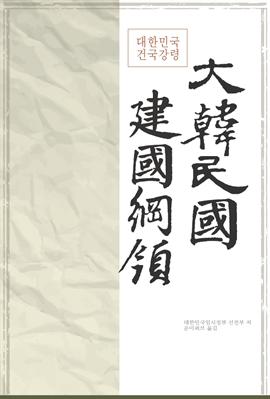 도서 이미지 - 대한민국건국강령