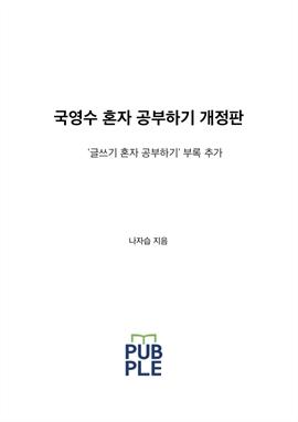 도서 이미지 - 국영수 혼자 공부하기 개정판