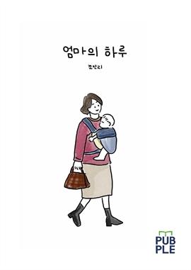 도서 이미지 - 엄마의 하루