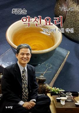 도서 이미지 - 최만순 약선요리 (2019년 5월 약선)