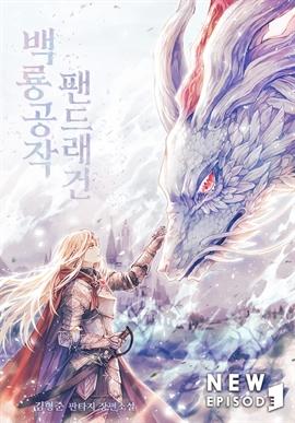 도서 이미지 - 백룡공작 팬드래건