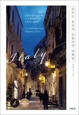 도서 이미지 - 글쓰는 엄마의 이탈리아 여행법