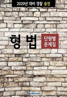 도서 이미지 - 2020년 대비 경찰승진 형법 (단원별 문제집)