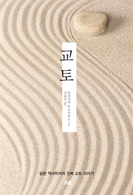 도서 이미지 - [이와나미 038] 교토