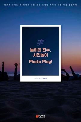 도서 이미지 - 놀이의 진수, 사진놀이 Photo Play!