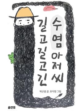 도서 이미지 - 길고 길고 긴 수염아저씨