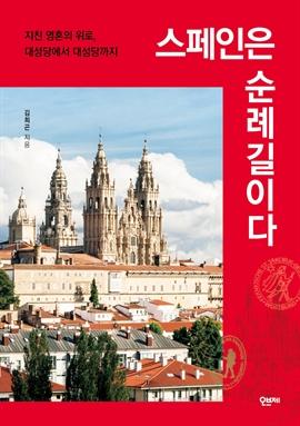 도서 이미지 - 스페인은 순례길이다