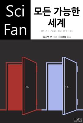 도서 이미지 - 〈SciFan 시리즈 136〉 모든 가능한 세계