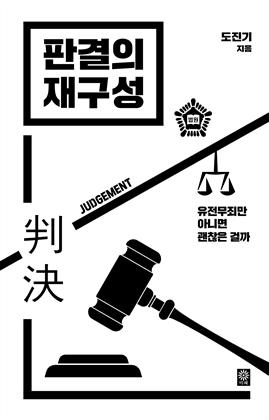 도서 이미지 - 판결의 재구성