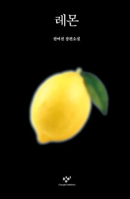 도서 이미지 - 레몬