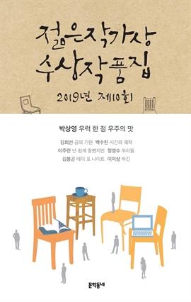 도서 이미지 - 2019 제10회 젊은작가상 수상작품집