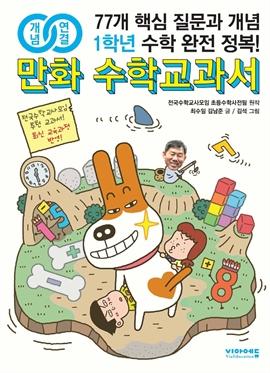 도서 이미지 - [세트] 개념연결 만화 수학교과서 초등 1~6학년 (전6권)