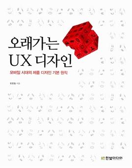 도서 이미지 - 오래가는 UX 디자인