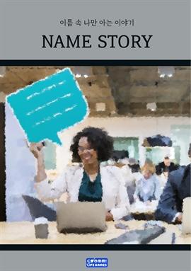 도서 이미지 - NAME STORY