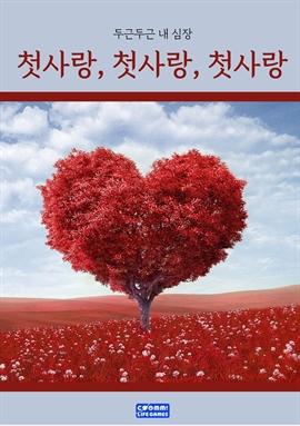도서 이미지 - 첫사랑, 첫사랑, 첫사랑
