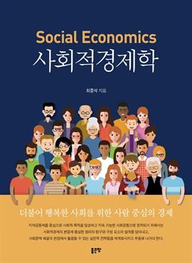 도서 이미지 - 사회적경제학(Social Economics)