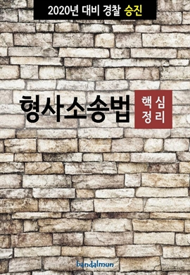 도서 이미지 - 2020년 대비 경찰승진 형사소송법 (핵심정리)