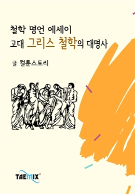 도서 이미지 - [오디오북] [철학 명언 에세이] 고대 그리스 철학의 대명사