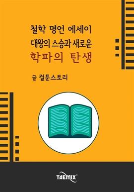 도서 이미지 - [오디오북] [철학 명언 에세이] 대왕의 스승과 새로운 학파의 탄생