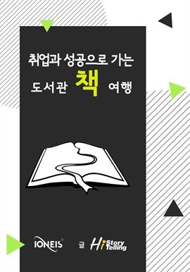 도서 이미지 - [오디오북] 취업과 성공으로 가는 도서관 책 여행
