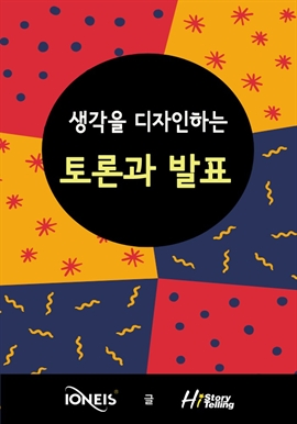 도서 이미지 - [오디오북] 생각을 디자인하는 토론과 발표