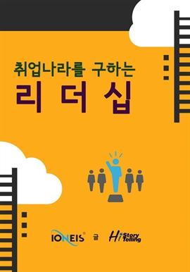 도서 이미지 - [오디오북] 취업나라를 구하는 리더십