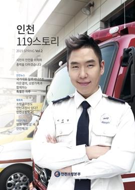 도서 이미지 - 인천119스토리 2019 봄호