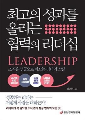 도서 이미지 - 최고의 성과를 올리는 협력의 리더십