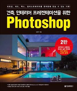 도서 이미지 - 건축·인테리어 프레젠테이션을 위한 Photoshop (제2판)