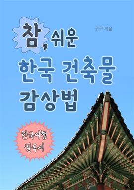 도서 이미지 - 참 쉬운 한국 건축물 감상법(한국여행 필독서)