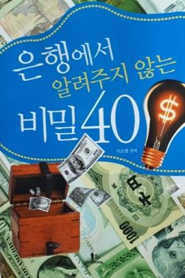 도서 이미지 - 은행에서 알려주지 않는 비밀 40